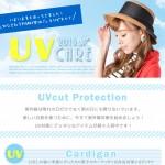 uvcare0416_title01