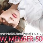 newmember500